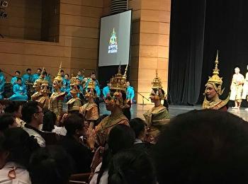 นักศึกษาไปชมการแสดง โขนพระราชทาน ตอน ภิเภคสวามิภักดิ์