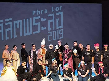 Join the show of Lilit Phra Lo 2019